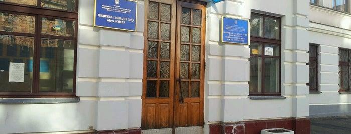 УМЛ ім. О.О. Богомольця is one of Sofia'nın Beğendiği Mekanlar.