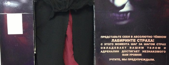Лабиринт Страха Nightmare is one of )).