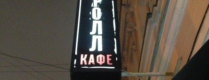 Rock'n'Roll Bar is one of Москва.