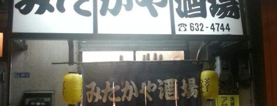 みたかや酒場 is one of Lieux sauvegardés par Naoto.