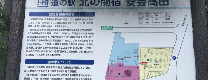 道の駅 北の関宿安芸高田 is one of 道の駅.