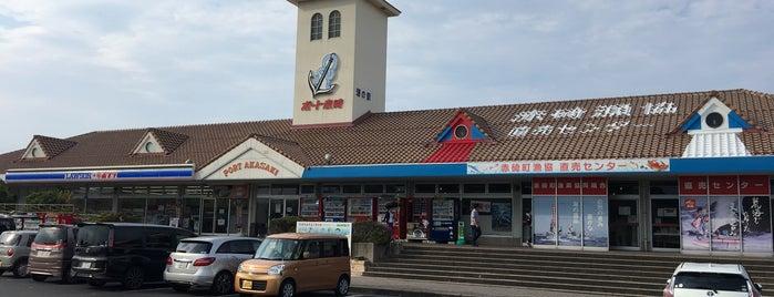 道の駅 ポート赤碕 is one of 道の駅.