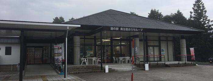 道の駅 奥出雲おろちループ is one of 道の駅.