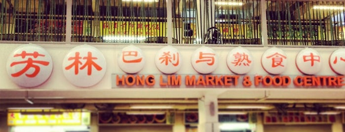 Hong Lim Market & Food Centre 芳林巴刹与熟食中心 is one of Ian 님이 좋아한 장소.
