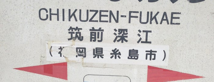 Chikuzen-Fukae Station is one of 思い出の場所.