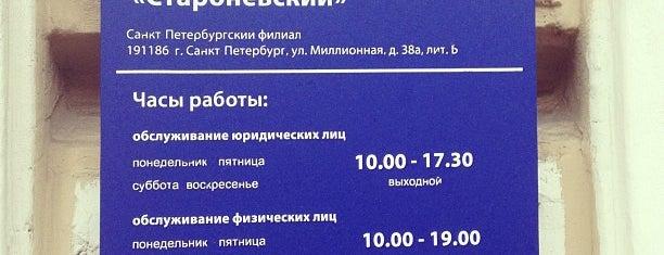 ПСБ is one of Промсвязьбанк в Санкт-Петербурге.