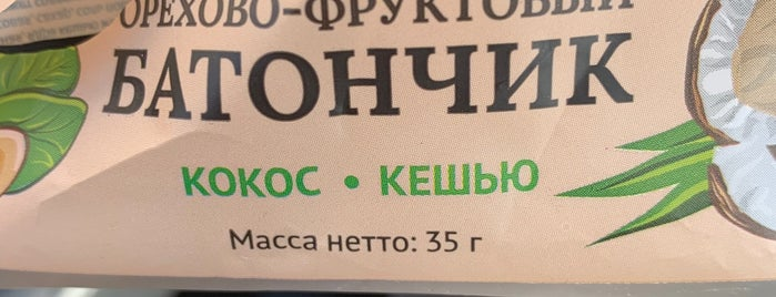 ВкусВилл is one of Locais curtidos por Jano.