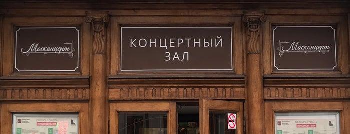 "Концертный зал ""Москонцерт"" is one of Tempat yang Disukai Tina."
