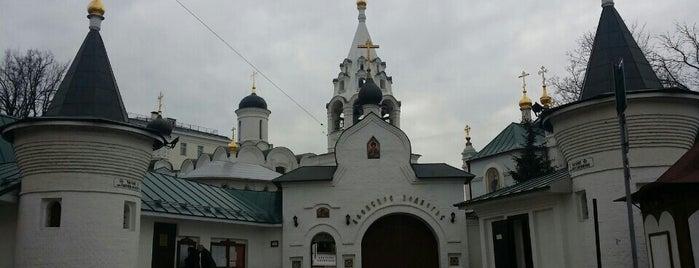 Афонское подворье is one of Православные церкви на Таганке.