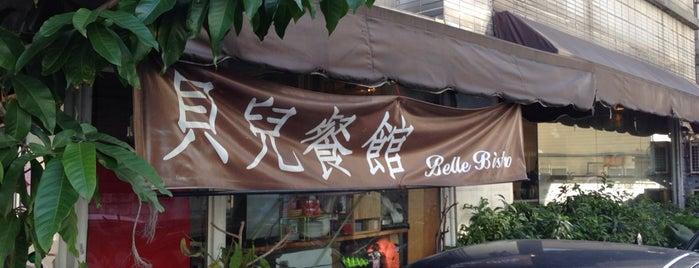 貝兒餐館 Belle Bistro is one of Teriさんのお気に入りスポット.