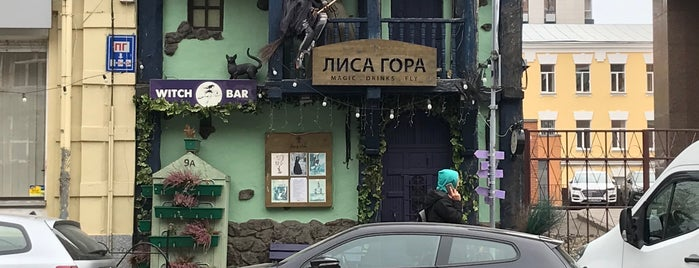 Відьма-бар Лиса Гора is one of Lieux qui ont plu à Natalya.