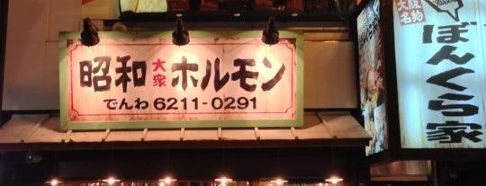昭和大衆ホルモン 道頓堀店 is one of Lieux qui ont plu à Cynthia.