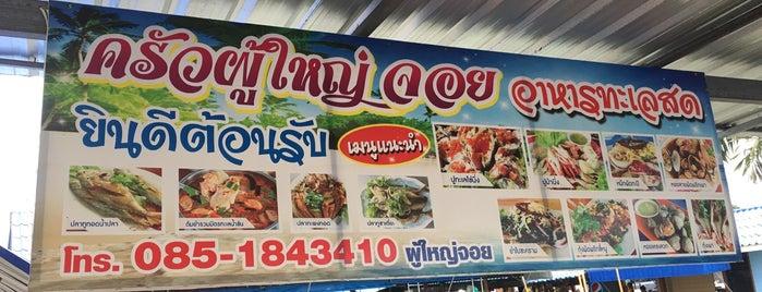 ครัวผู้ใหญ่จอย อาหารทะเล is one of Wongnai User's Choice 2019 - 2.