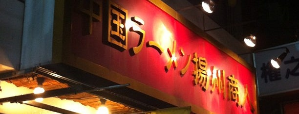 Yousyu-Syonin is one of japan.