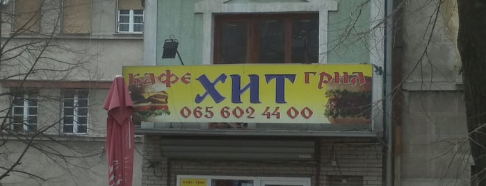 HIT Grill is one of Fast food tzv. has sa trafike.