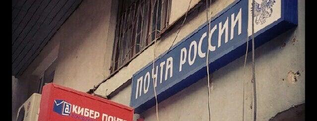 Почта России 620026 is one of สถานที่ที่ Andrey ถูกใจ.
