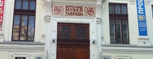 Центральный Музей Тавриды is one of สถานที่ที่บันทึกไว้ของ Masha.