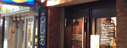 ろしあ亭 is one of ぎゅ↪︎ん 🐾さんの保存済みスポット.