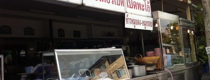 ชัยเฮง เป็ดพะโล้  ข้าวต้มปลา is one of พัฒนาการ.