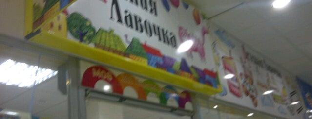 Лавочка детских книг is one of Скидки в Москве.