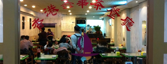 香港鑫華茶餐廳 is one of Raft.