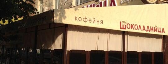 Шоколадница is one of สถานที่ที่ Nataly ถูกใจ.