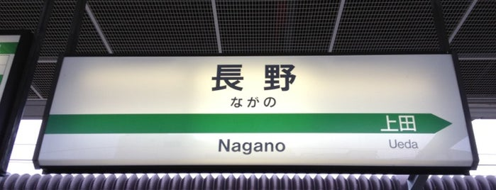 Nagano Station is one of Lugares favoritos de Masahiro.