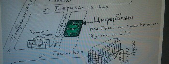 Свободное пространство «Циферблат» is one of Циферблаты.