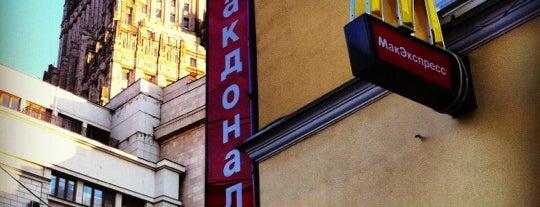McDonald's is one of Москва.