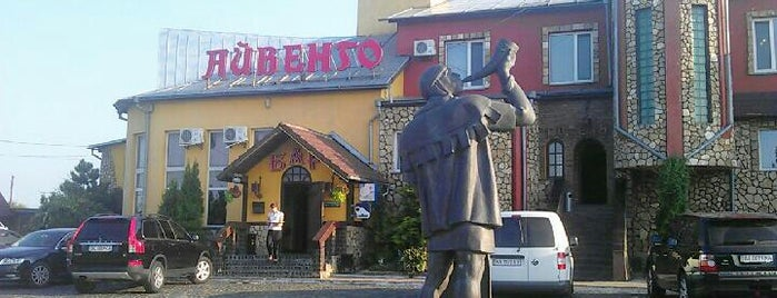 Айвенго / Aivengo is one of Ночная жизнь в Ровно.