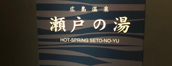 広島温泉「瀬戸の湯」 is one of ZN : понравившиеся места.