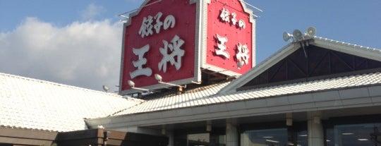 餃子の王将 三雲店 is one of Tempat yang Disukai kenzino.