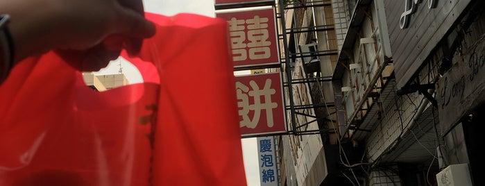 舊永瑞珍制餅廠 is one of LOVELY Tainan.