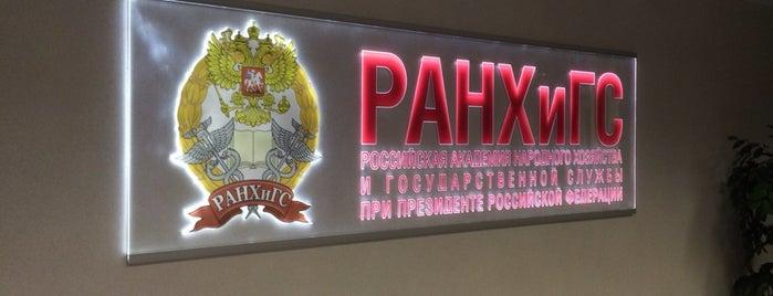 РАНХиГС (Корпус 5) is one of Lugares favoritos de Taia.