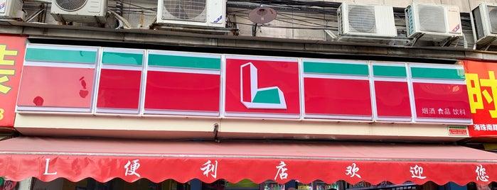 一德路国际玩具文具广场 is one of Posti che sono piaciuti a Shank.