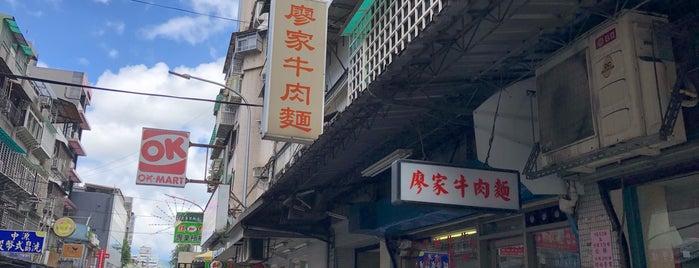 中原街廖家牛肉麵 is one of Ian 님이 좋아한 장소.