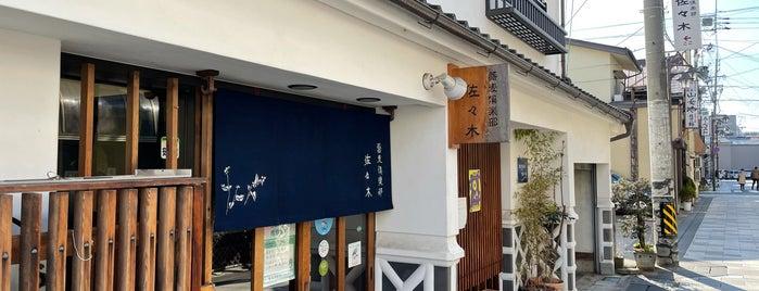 蕎麦倶楽部 佐々木 is one of Visitados.