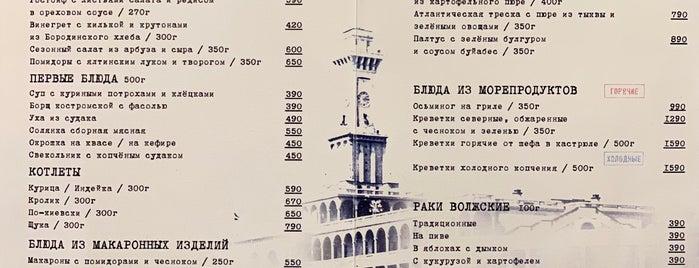 Волга-Волга is one of Обеды выходного дня.