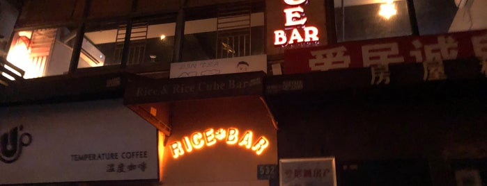 Rice Bar is one of Time Out Shanghai Distribution Points.