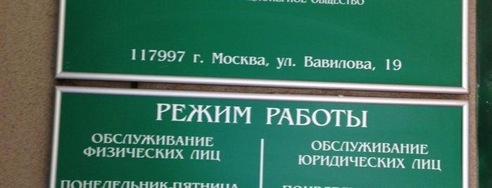 Сбербанк is one of там где была и куда пойду)).