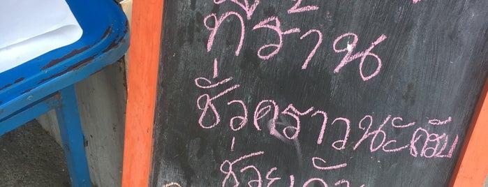 ก๋วยเตี๋ยวต้มยำ เล้งต้มแซ่บ is one of Nakhon Pathom.