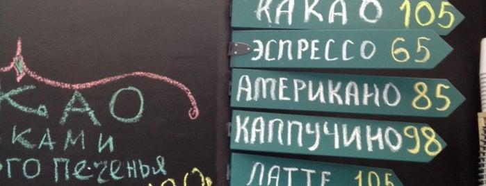 Кофеварим is one of My Piter: Food.