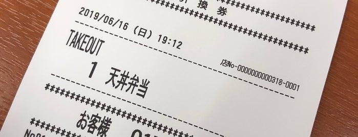 天丼てんや 国分寺店 is one of Lugares favoritos de 西院.