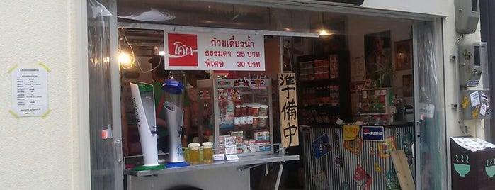 タイキッチン 東桜パクチー is one of Posti che sono piaciuti a Ray.