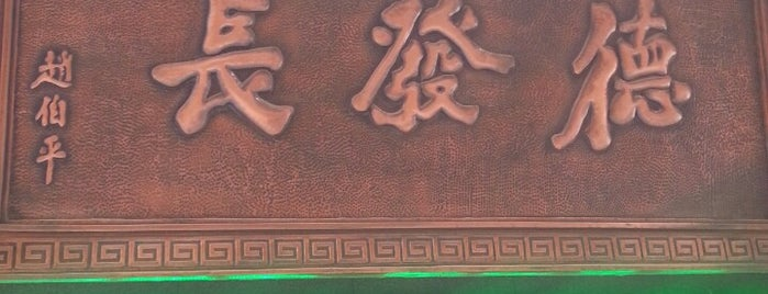Defachang Dumpling Restaurant is one of Fuchsia Dunlop - Referenced Restaurants.