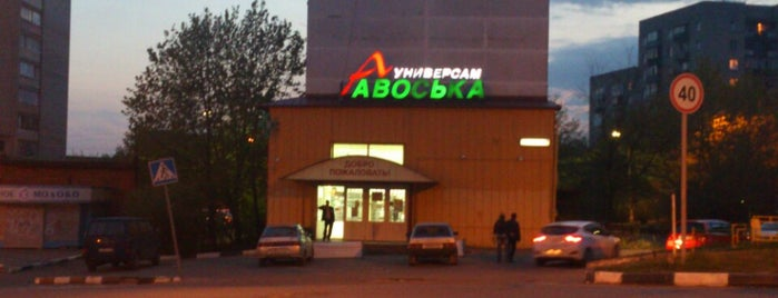 Авоська is one of Olesya V. : понравившиеся места.