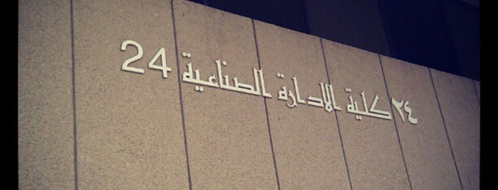 KFUPM Building 24 - KFUPM Business School is one of Locais curtidos por Mohammad.