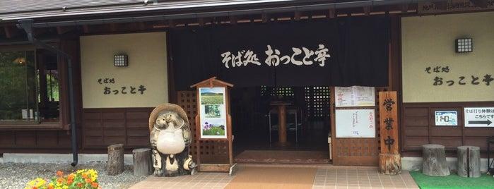 そば処 おっこと亭 is one of 行った(未評価).
