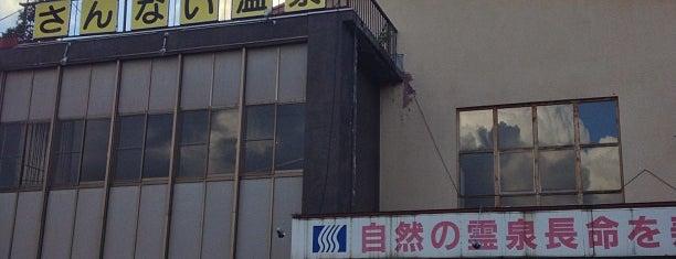 さんない温泉 is one of 2 : понравившиеся места.
