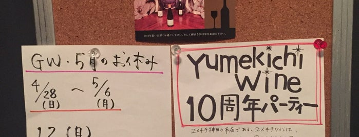 YUMEKICHI is one of ヴァンナチュールの飲める店.